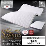 【単品】敷パッド シングル【SAVVIES】専用オプション MF 低反発ウレタンパッド 寝心地が進化する新快眠構造【SAVVIES】サヴィーズ
