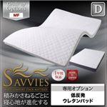【単品】敷パッド ダブル【SAVVIES】専用オプション MF 低反発ウレタンパッド 寝心地が進化する新快眠構造【SAVVIES】サヴィーズ