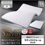 【単品】敷パッド ダブル【SAVVIES】専用オプション LT ラテックスフォームパッド 寝心地が進化する新快眠構造【SAVVIES】サヴィーズ