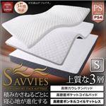 マットレス シングル【SAVVIES】プレミアムスイート PS4 抗菌 高密度2層コイル 寝心地が進化する新快眠構造 スタックマットレス【SAVVIES】サヴィーズ