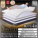 マットレス セミダブル【SAVVIES】ロイヤルスイート RS1 抗菌 高密度2層コイル 寝心地が進化する新快眠構造 スタックマットレス【SAVVIES】サヴィーズ