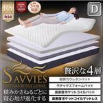 マットレス ダブル【SAVVIES】ロイヤルスイート RS6 抗菌 高密度2層ポケットコイル 寝心地が進化する新快眠構造 スタックマットレス【SAVVIES】サヴィーズ