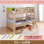 二段ベッド【いろと】【フレームのみ】フレームカラー:ナチュラル パーツカラー:ピンク×ピンク 兄弟で色を選べる二段ベッド【いろと】イロト