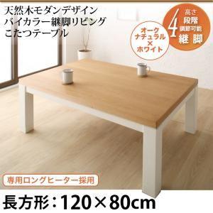 【単品】こたつテーブル 長方形(120×80cm)【Liere】天然木モダンデザイン バイカラー継脚リビングこたつテーブル【Liere】リエレ - 拡大画像