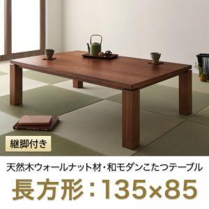 【単品】こたつテーブル 長方形(135×85cm)【STRIGHT-WIDE】ウォールナットブラウン 天然木ウォールナット材 和モダンこたつテーブル【STRIGHT-WIDE】ストライトワイド - 拡大画像