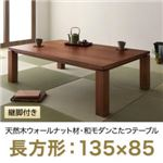 【単品】こたつテーブル 長方形(135×85cm)【STRIGHT-WIDE】ウォールナットブラウン 天然木ウォールナット材 和モダンこたつテーブル【STRIGHT-WIDE】ストライトワイド