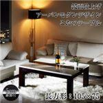 こたつテーブル 長方形(105×75cm)【Silbido】ホワイト×ブラウン 鏡面仕上げ アーバンモダンデザインこたつテーブル【Silbido】シルビド