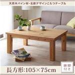 【単品】こたつテーブル 長方形(105×75cm)【Lareiras】ナチュラル 天然木パイン材・北欧デザインこたつテーブル【Lareiras】ラレイラス