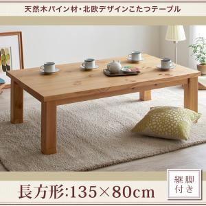 【単品】こたつテーブル 長方形(135×80cm)【Lareiras】ナチュラル 天然木パイン材・北欧デザインこたつテーブル【Lareiras】ラレイラス - 拡大画像
