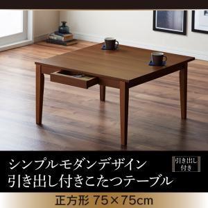 【単品】こたつテーブル 正方形(75×75cm)【Foyer】ブラウン シンプルモダンデザイン・引き出し付きこたつテーブル【Foyer】フォワイネ - 拡大画像