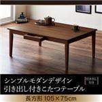こたつテーブル 長方形(105×75cm)【Foyer】ブラウン シンプルモダンデザイン・引出付きこたつテーブル【Foyer】フォワイネ