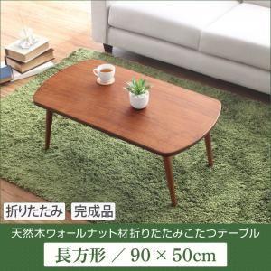 【単品】こたつテーブル 長方形(90×50cm)【Touju】天然木ウォールナット材 折りたたみこたつテーブル【Touju】トゥージュ - 拡大画像