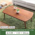 こたつテーブル 長方形(110×60cm)【Touju】天然木ウォールナット材 折りたたみこたつテーブル【Touju】トゥージュ