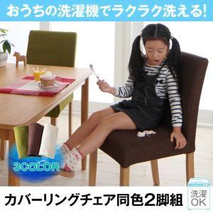 【テーブルなし】チェア2脚セット【Wash】ブラウン おうちの洗濯機でラクラク洗える! カバーリングダイニング【Wash】ウォッシュ