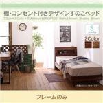 すのこベッド シングル【Rachel】【フレームのみ】フレームカラー:ウォルナットブラウン 棚・コンセント付きデザインすのこベッド【Rachel】レイチェル