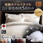布団5点セット シングル【ニューゴールドラベル】ロイヤルホワイト 高級ホテルスタイル羽毛布団セット