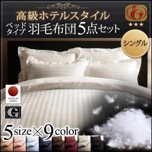 布団5点セット シングル【ニューゴールドラベル】ブルーミスト 高級ホテルスタイル羽毛布団セット