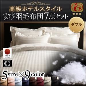 布団5点セット ダブル【ニューゴールドラベル】ロイヤルホワイト 高級ホテルスタイル羽毛布団セット