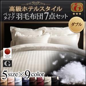 布団5点セット ダブル【ニューゴールドラベル】モカブラウン 高級ホテルスタイル羽毛布団セット
