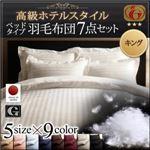 布団5点セット キング【ニューゴールドラベル】サンドベージュ 高級ホテルスタイル羽毛布団セット