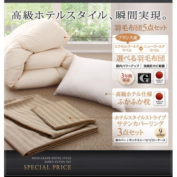 布団5点セット キング【ニューゴールドラベル】ブルーミスト 高級ホテルスタイル羽毛布団セット