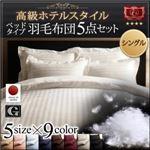 布団5点セット シングル【エクセルゴールドラベル】サイレントブラック 高級ホテルスタイル羽毛布団セット