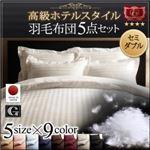 布団5点セット セミダブル【エクセルゴールドラベル】サンドベージュ 高級ホテルスタイル羽毛布団セット