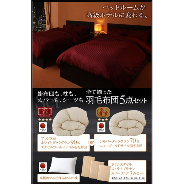 布団5点セット ダブル【エクセルゴールドラベル】ミッドナイトブルー 高級ホテルスタイル羽毛布団セット