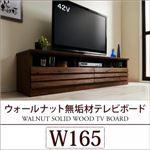 テレビ台 幅165cm【New wal】ウォールナット無垢材テレビボード【New wal】ニューウォール の画像