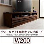 テレビ台 幅200cm【New wal】ウォールナット無垢材テレビボード【New wal】ニューウォール の画像