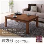 【単品】こたつテーブル 長方形(105×75cm)【Amistad】天然木アカシア材継脚リビングこたつテーブル【Amistad】アミスター