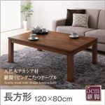 【単品】こたつテーブル 長方形(120×80cm)【Amistad】天然木アカシア材継脚リビングこたつテーブル【Amistad】アミスター