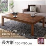 【単品】こたつテーブル 長方形(150×90cm)【Amistad】天然木アカシア材継脚リビングこたつテーブル【Amistad】アミスター