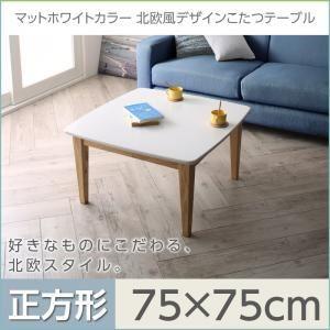 【単品】こたつテーブル 正方形(75×75cm)【Crys】マットホワイトカラー北欧風デザインこたつテーブル【Crys】クリュス - 拡大画像