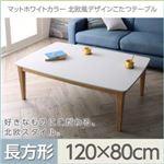 【単品】こたつテーブル 長方形(120×80cm)【Crys】マットホワイトカラー北欧風デザインこたつテーブル【Crys】クリュス