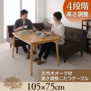 【単品】こたつテーブル 長方形(105×75cm)【Ramillies】オークナチュラル 4段階で高さが変えられる!天然木オーク材高さ調整こたつテーブル【Ramillies】ラミリ - 拡大画像