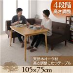 【単品】こたつテーブル 長方形(105×75cm)【Ramillies】オークナチュラル 4段階で高さが変えられる!天然木オーク材高さ調整こたつテーブル【Ramillies】ラミリ