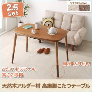 こたつテーブル&ソファー2点セット【Consort】ブラウン 高さが変えられる! 天然木アルダー材高継脚こたつテーブル&リクライニングカウチソファセット【Consort】コンソート