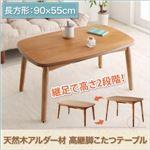 【単品】こたつテーブル 90×55cm【Consort】高さが変えられる! 天然木アルダー材高継脚こたつテーブル【Consort】コンソート