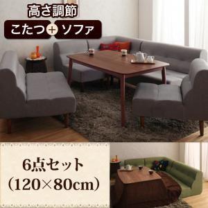 こたつもソファーも高さ調節できるソファーダイニングテーブルセット【Norden ノルデン】