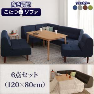 こたつもソファーも高さ調節できるソファーダイニングテーブルセット【puits ピュエ】