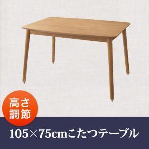 こたつテーブル 105×75cm【puits】オークナチュラル こたつもソファーも高さ調節できるリビングダイニング【puits】ピュエ - 拡大画像
