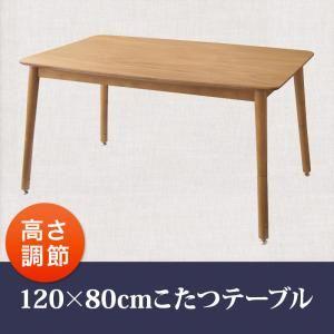 こたつテーブル 120×80cm【puits】オークナチュラル こたつもソファーも高さ調節できるリビングダイニング【puits】ピュエ - 拡大画像
