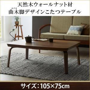【単品】こたつテーブル 長方形(105×75cm)【nelke】ウォルナットブラウン 天然木ウォルナット材 曲木脚デザインこたつテーブル【nelke】ネルケ - 拡大画像
