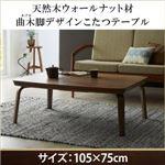 【nelke】ネルケ こたつテーブル