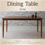 【単品】ダイニングテーブル 幅150cm【Pavane】ブラウン 天然木ウォールナット モダンデザイン ダイニング【Pavane】パヴァーヌ