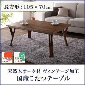【単品】こたつテーブル 長方形(105×70cm)【Stunnixe】天然木オーク材 ヴィンテージ加工国産こたつテーブル【Stunnixe】スタニクス画像1