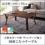 【単品】こたつテーブル 長方形(105×70cm)【Stunnixe】天然木オーク材 ヴィンテージ加工国産こたつテーブル【Stunnixe】スタニクス