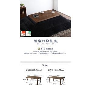 【単品】こたつテーブル 長方形(105×70cm)【Stunnixe】天然木オーク材 ヴィンテージ加工国産こたつテーブル【Stunnixe】スタニクス画像5