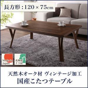 【単品】こたつテーブル 長方形(120×75cm)【Stunnixe】天然木オーク材 ヴィンテージ加工国産こたつテーブル【Stunnixe】スタニクス画像1